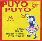 Puyo Puyo - A Novel Trick Item