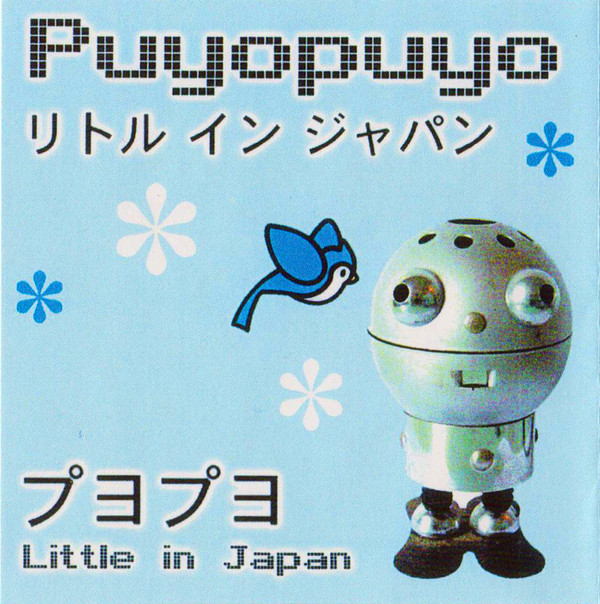 Puyo Puyo - Little In Japan cover of release